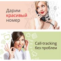 Баннеры Телефония