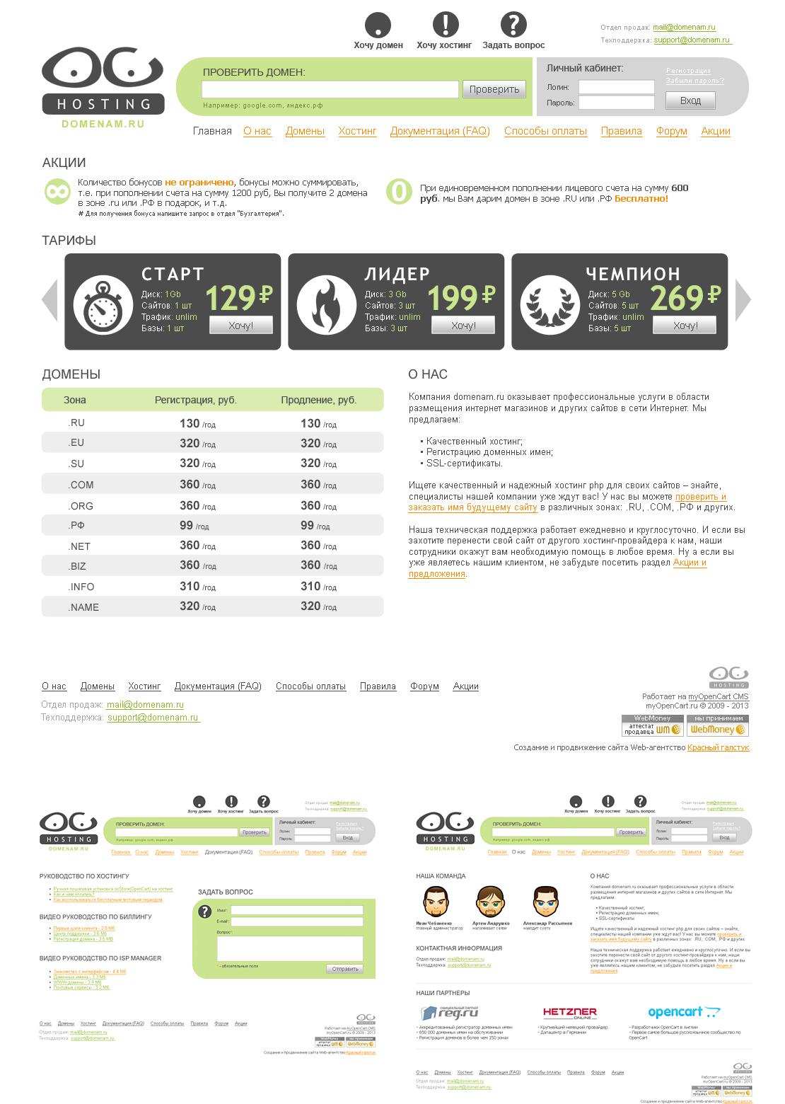 Хостинг и домены. сайт