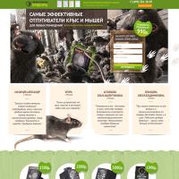 Отпугиватели крыс. landing page