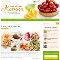 Кулинария. блог