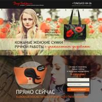 Женские сумки. landing page
