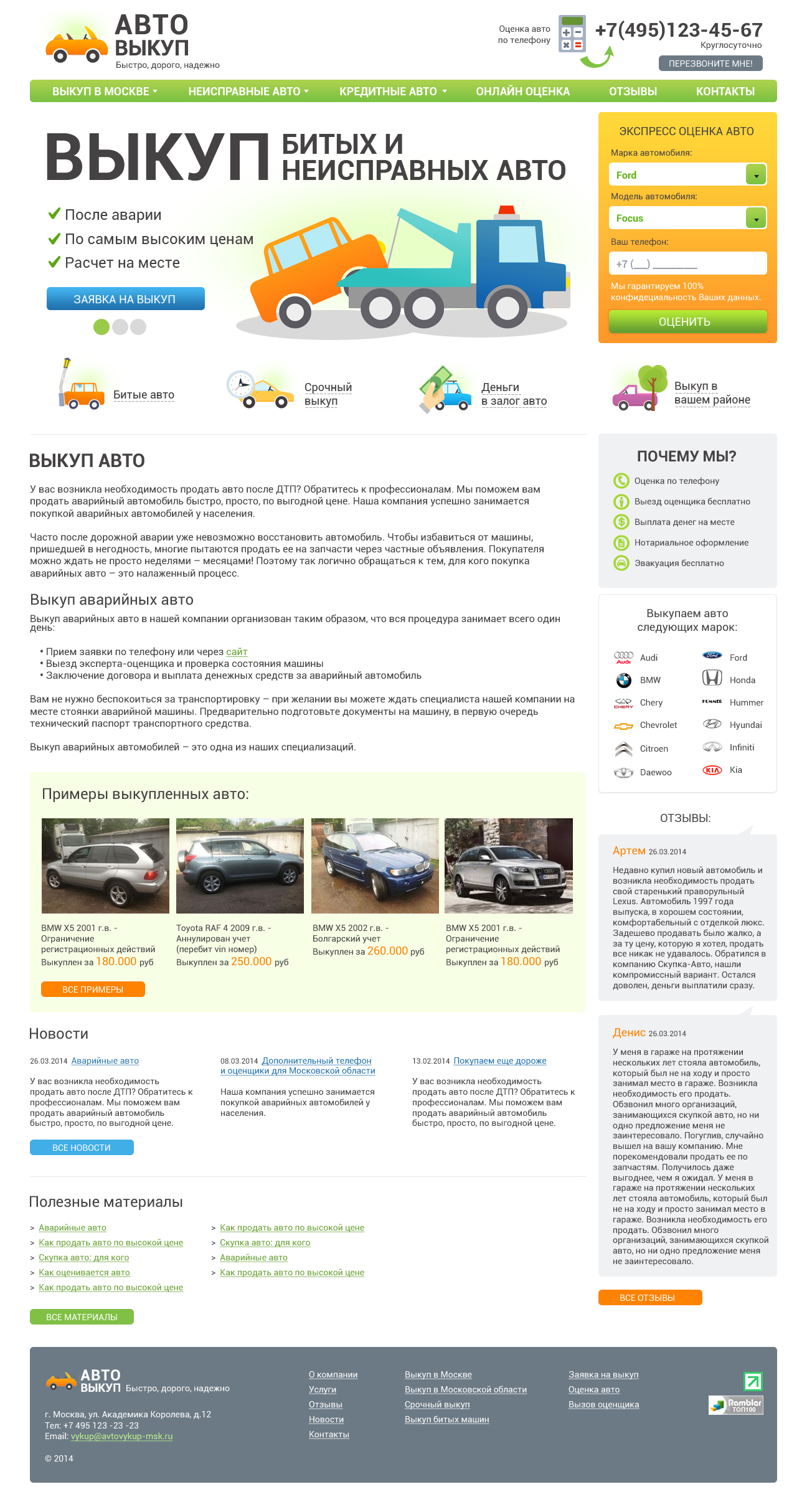 Выкуп авто. сайт