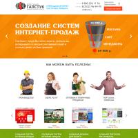 Web-студия. landing page