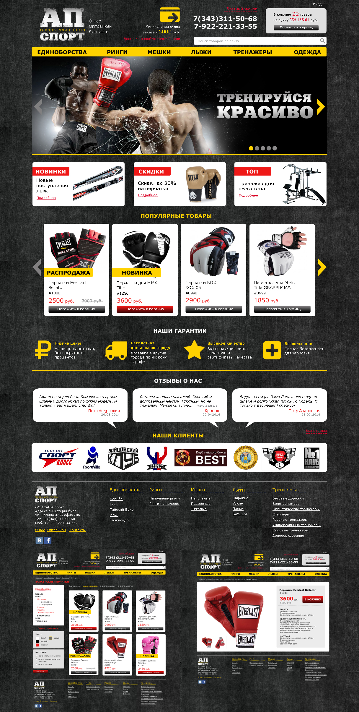 Товары для спорта. интернет-магазин