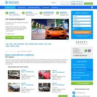 Выкуп авто. сайт, адаптация