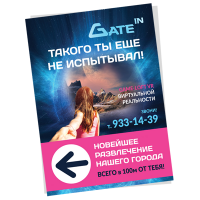 Плакат-указатель