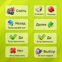 Иконки для интерфейса