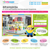 Франшиза. landing page