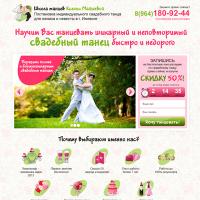 Свадебный танец. landing page