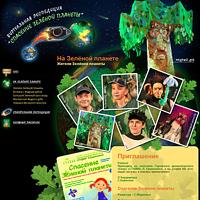 Эко-проект для детей. сайт