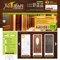 Студия дверей. интернет-магазин (2013)