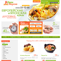 Доставка еды. интернет-магазин