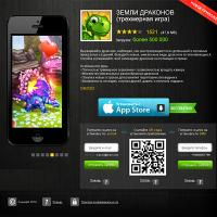 Мобильные приложения и игры. landing page