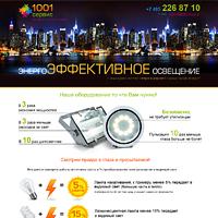 Энергоэффективное освещение. landing page