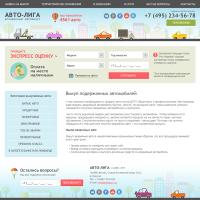 Автовыкуп. сайт, адаптация