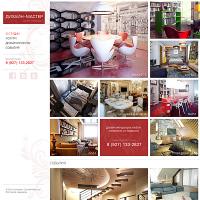 Дизайн интерьеров. сайт