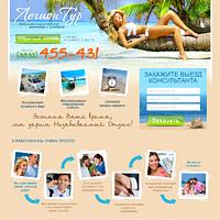 Туристическое агентство. сайт, landing page