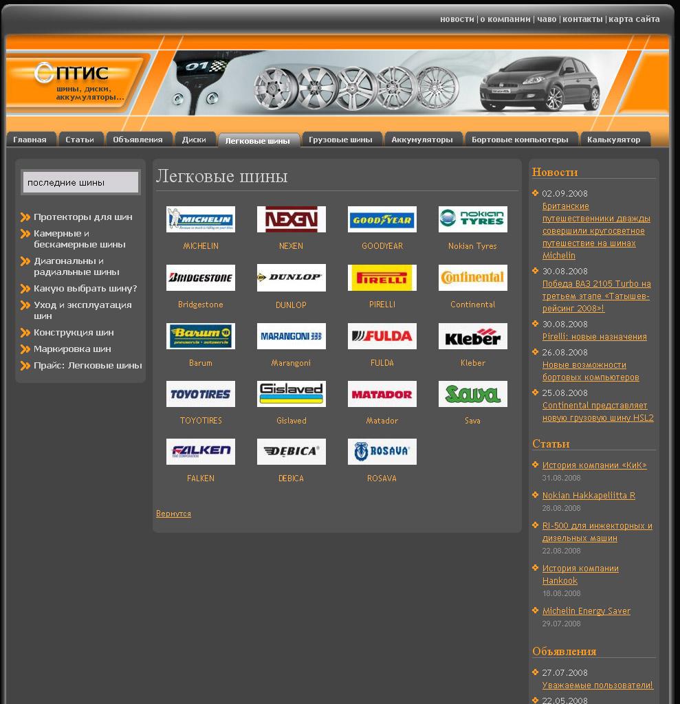 Сайт-каталог авто шин, дисков, БК