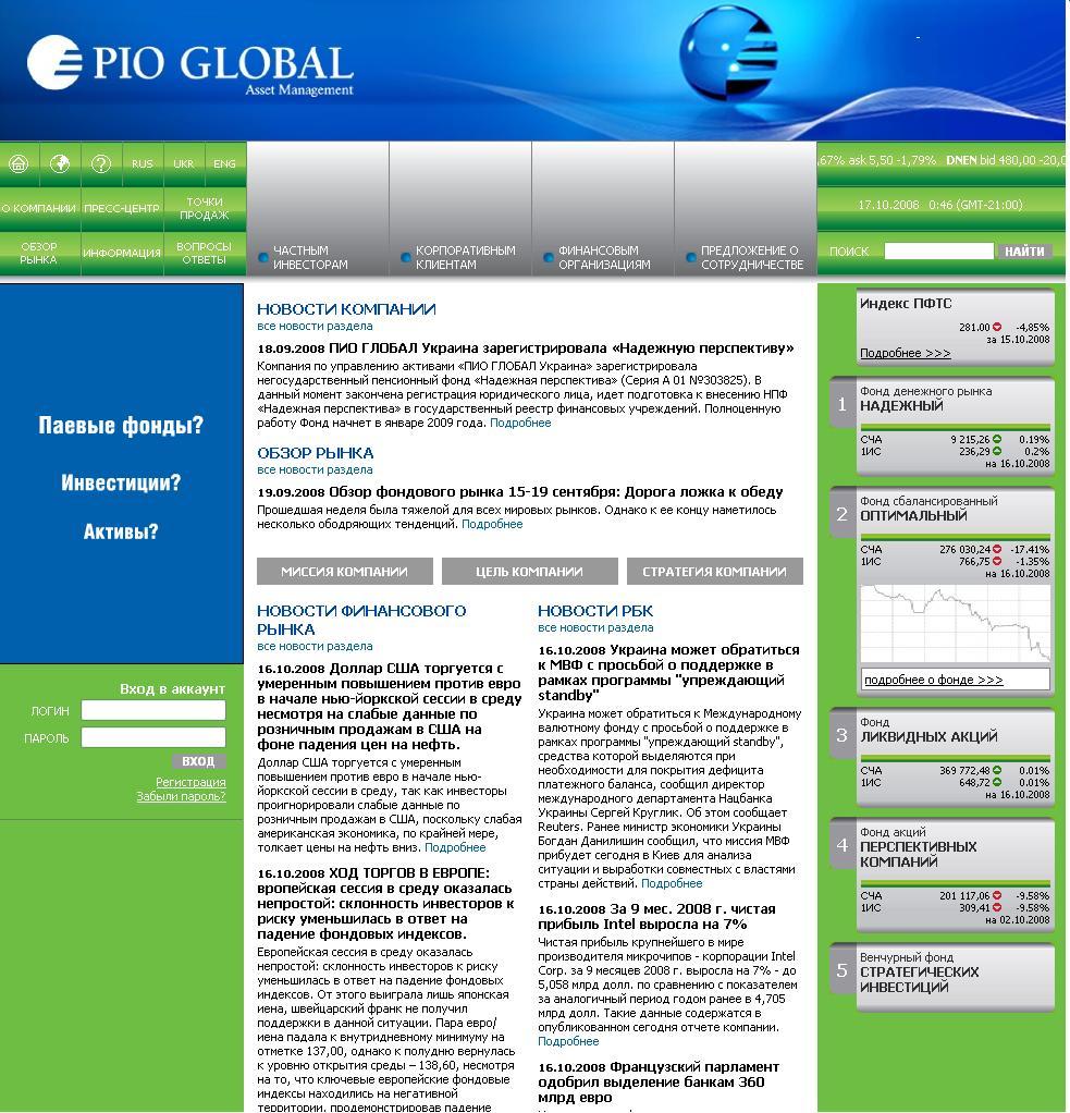 Pioglobal-инвестиционная компания России