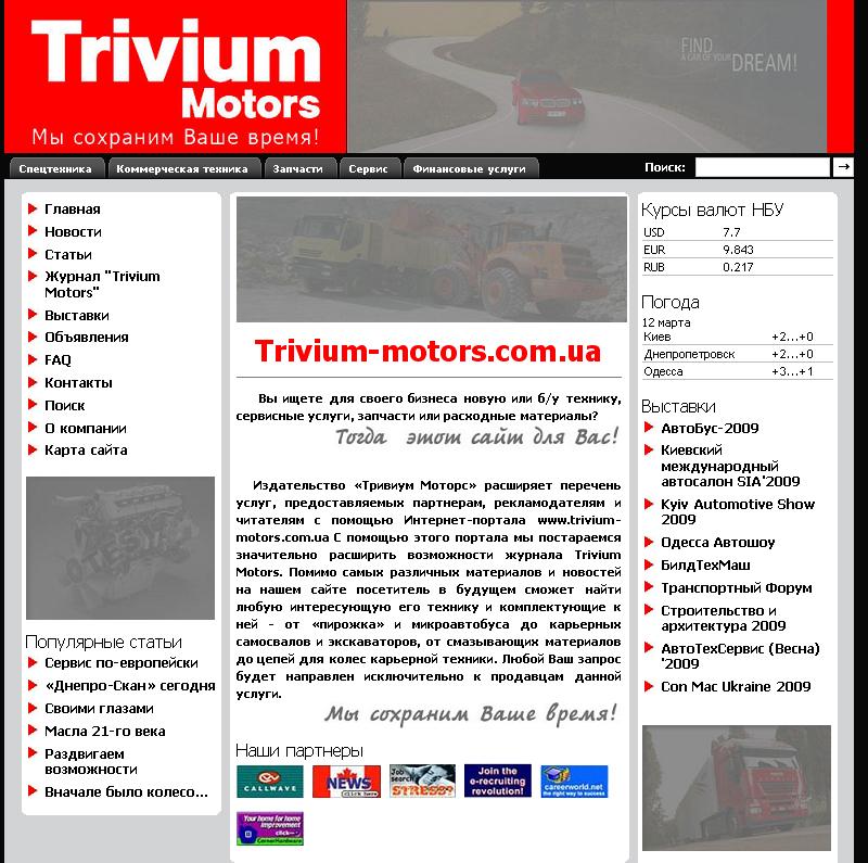 Издательство «Тривиум Моторс»