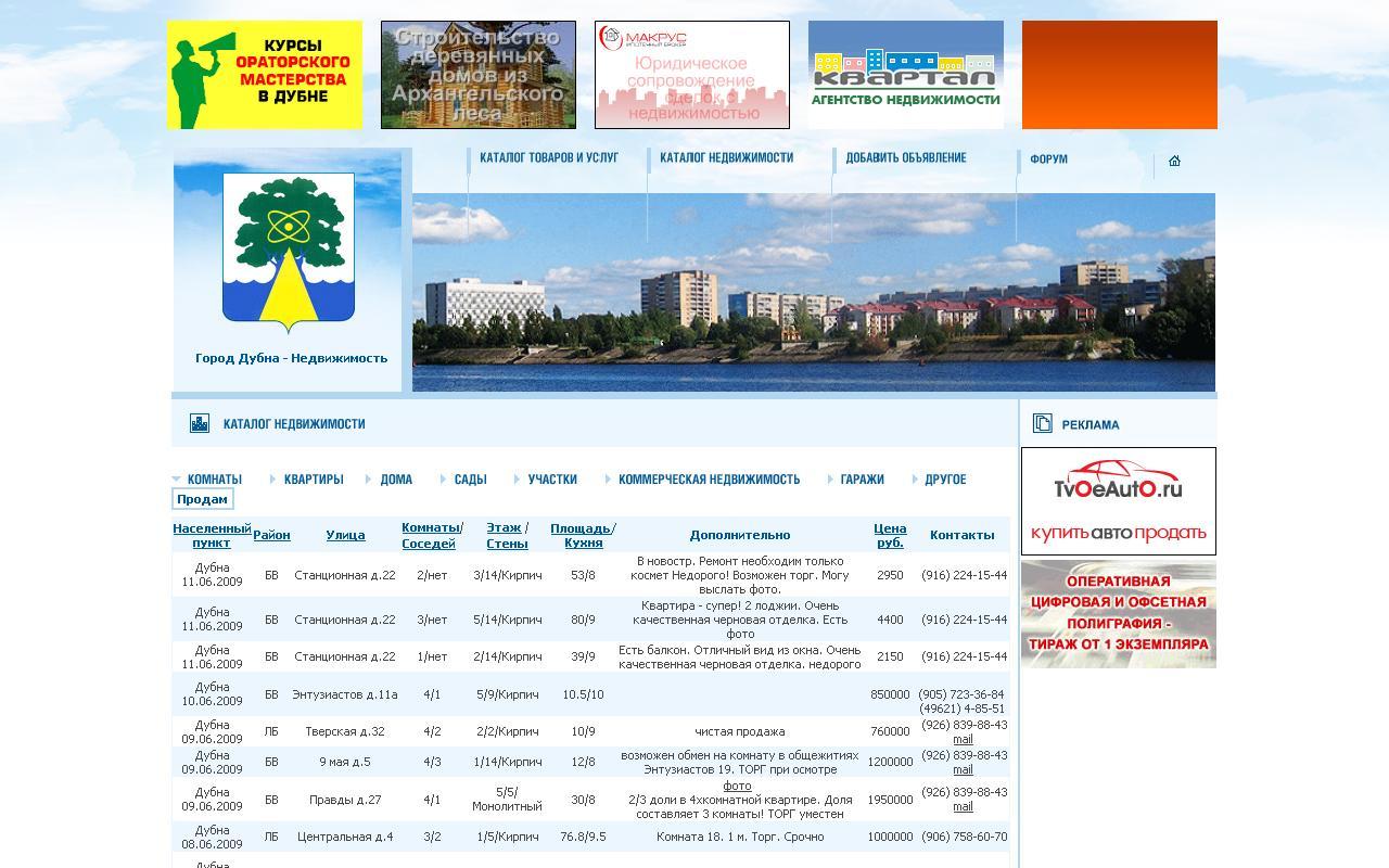 правки на dubnahome.ru