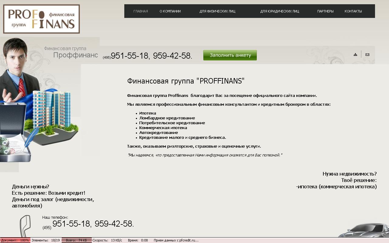 првки на pfcredit.ru
