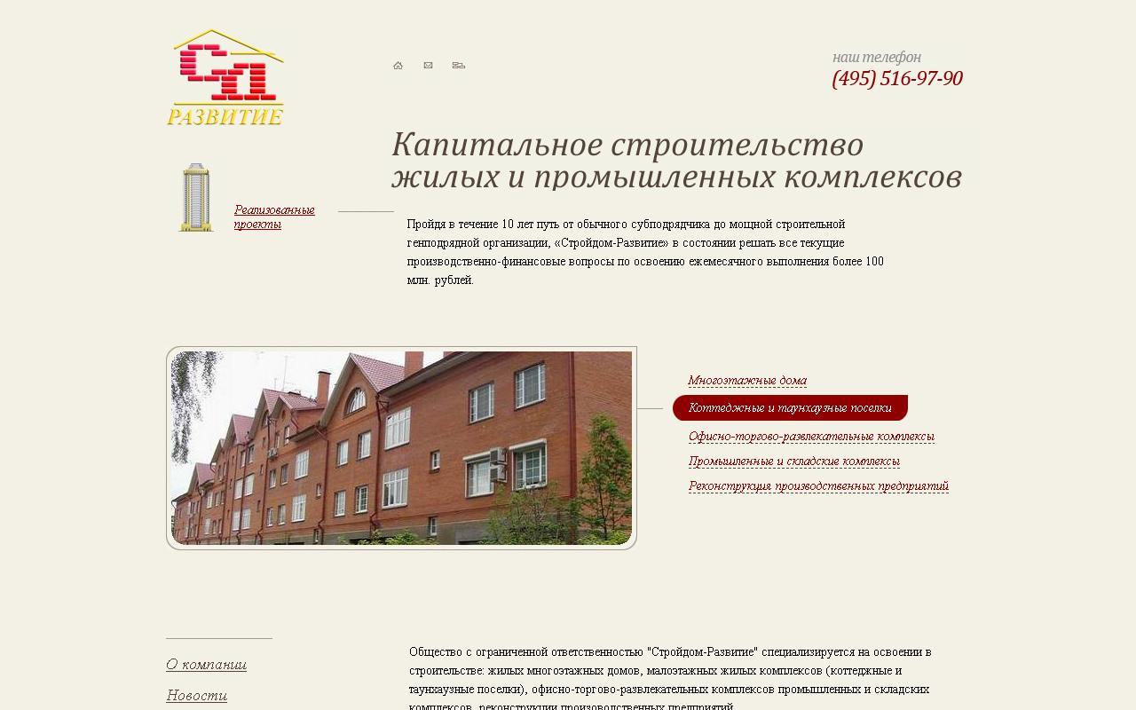 правки на sd-r.ru