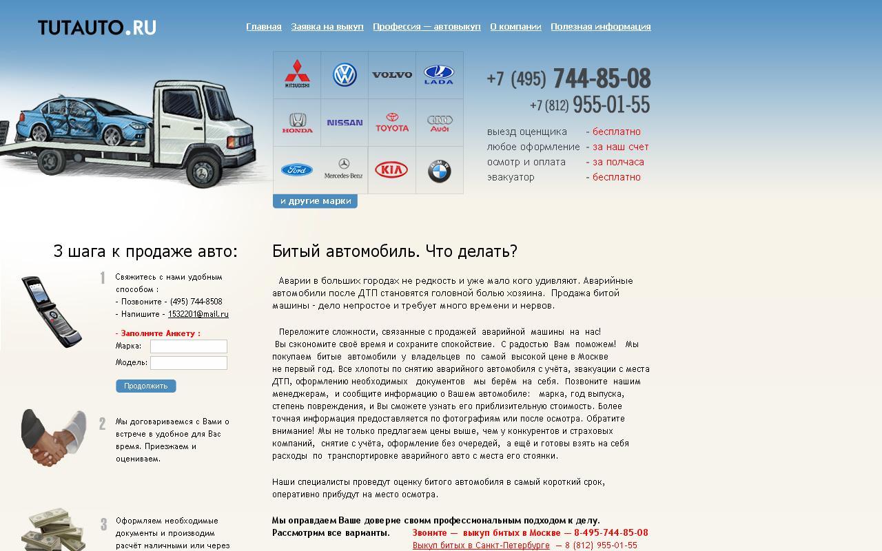 правки на tutauto.ru