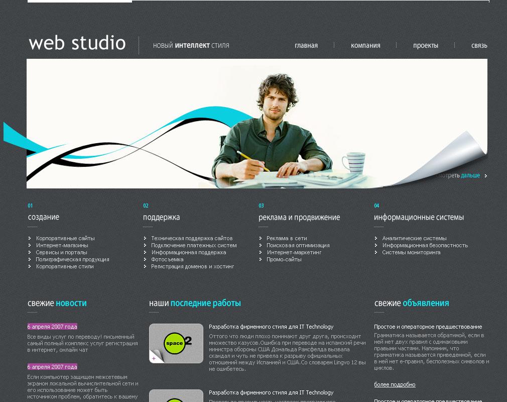 Сайт студии ileete