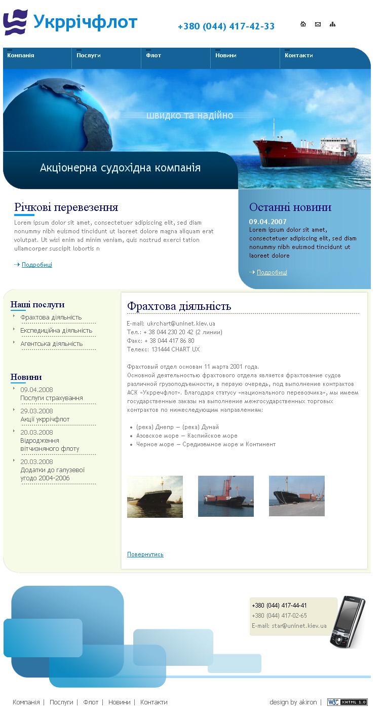 Укрричфлот - речные и морские перевозки