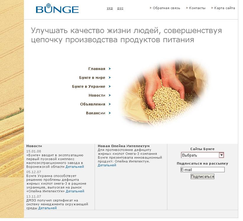 Bunge - импорт/експорт зерна