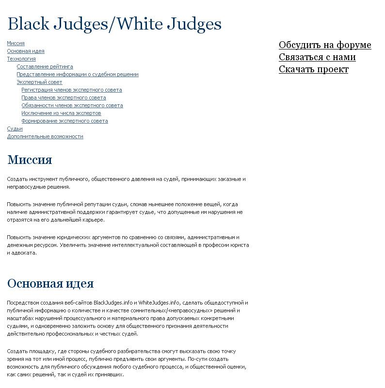 Black Judges / White Judges