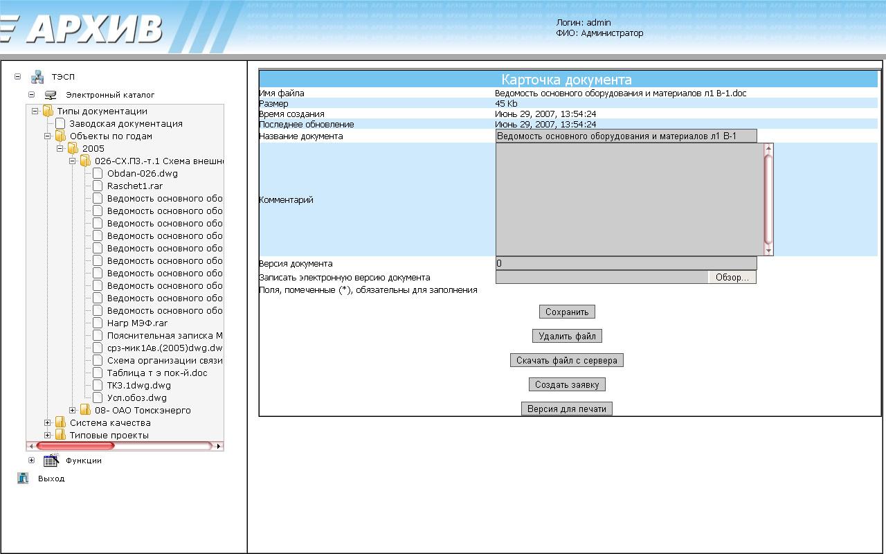 Архив електронной документации