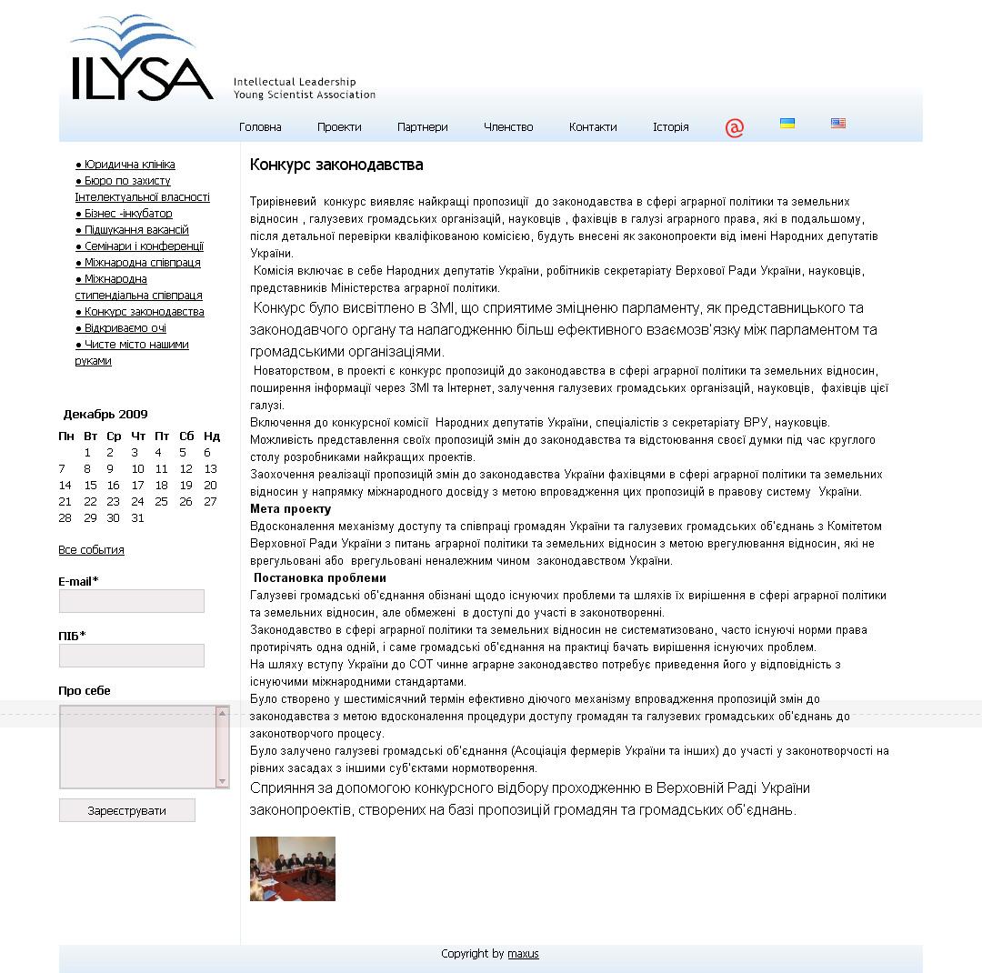 Сайт международной ассоциации Ilysa