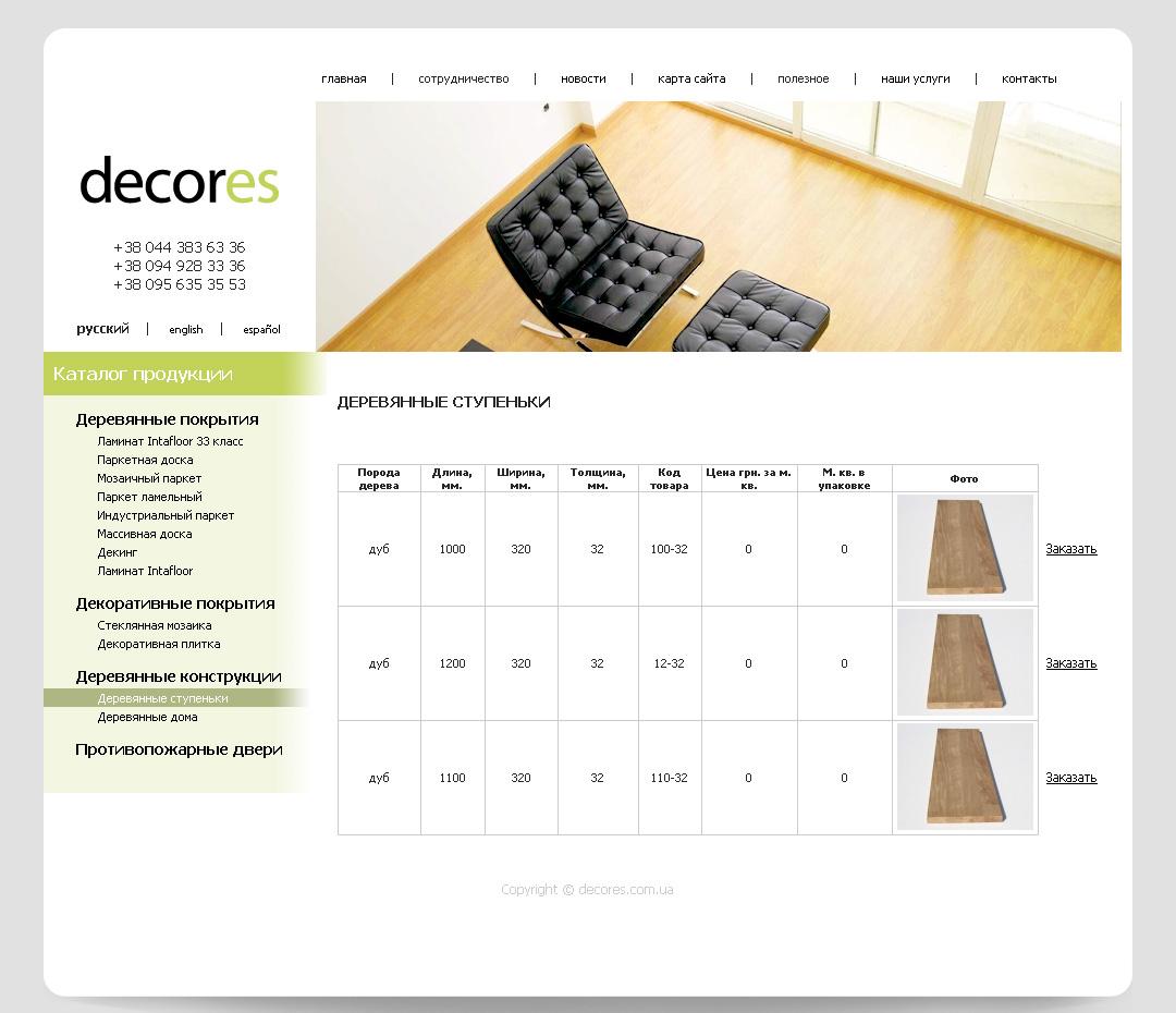 Dekores - мебельная компания