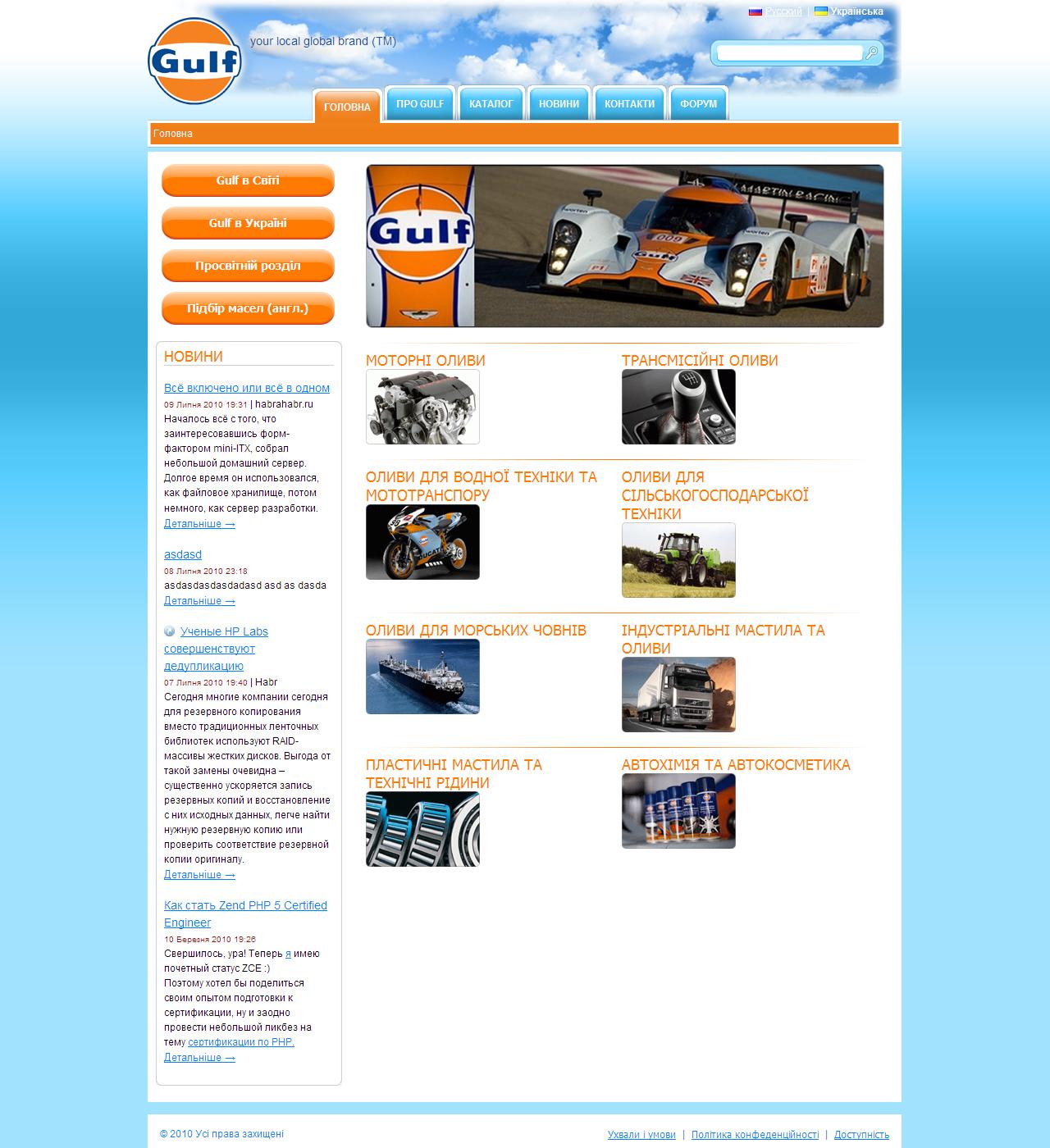 Gulf Oil - сайт машинных масел