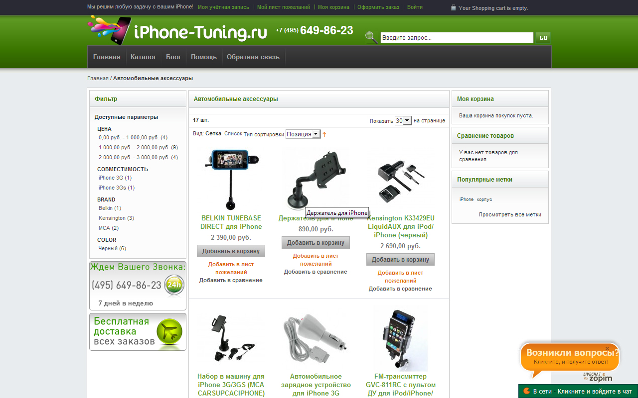 Iphone-tuning.ru - запчасти к iPhone