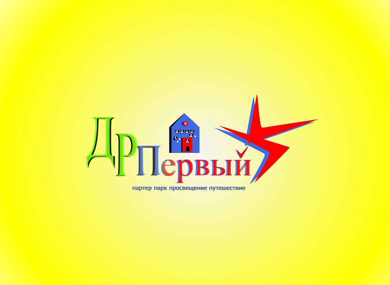 Логотип/шрифт для Детского оздоровительного лагеря фото f_8385de46dbd32f76.jpg