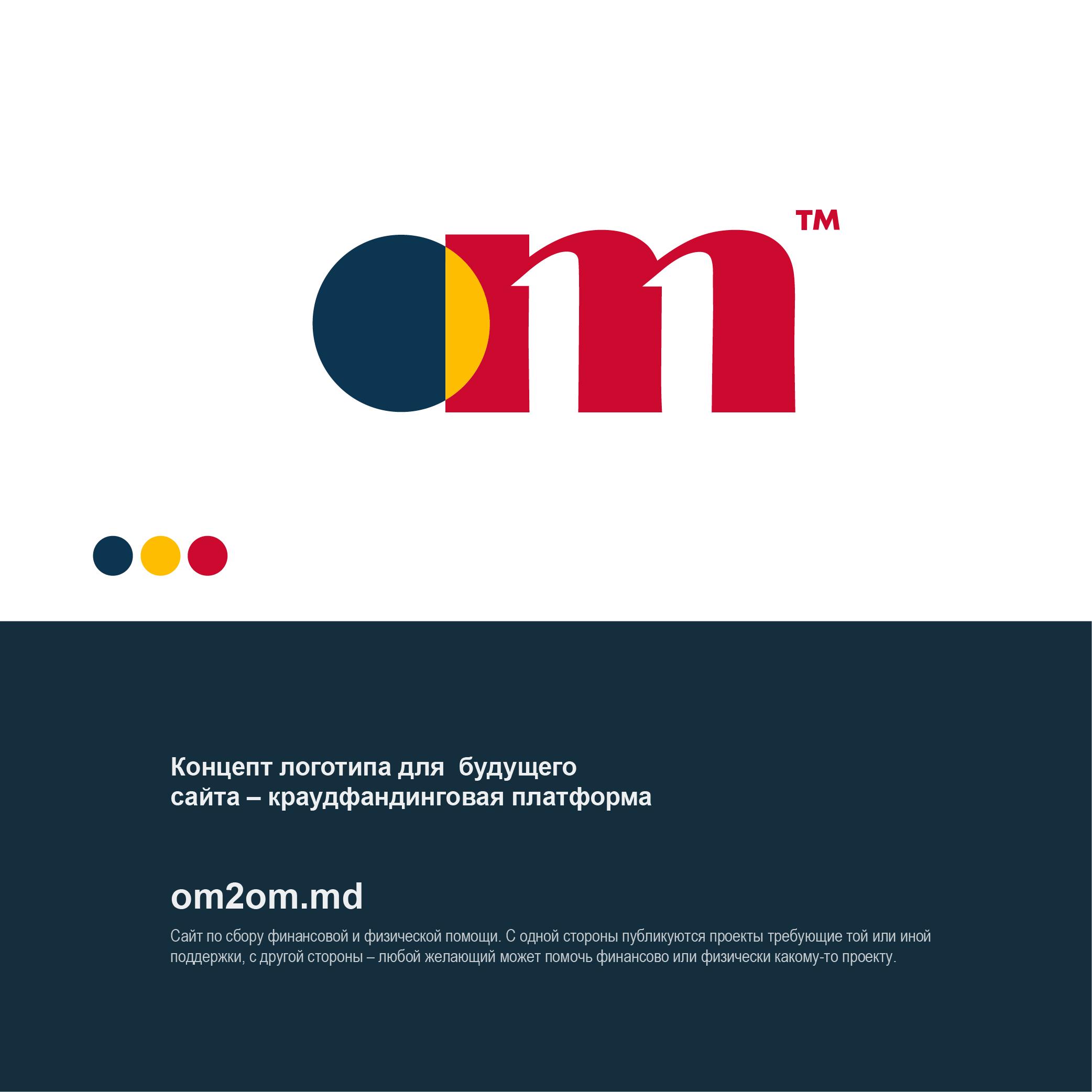 Разработка логотипа для краудфандинговой платформы om2om.md фото f_3025f5934dc96ef7.jpg