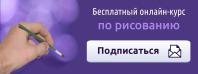 Баннер онлайн-курса по рисованию