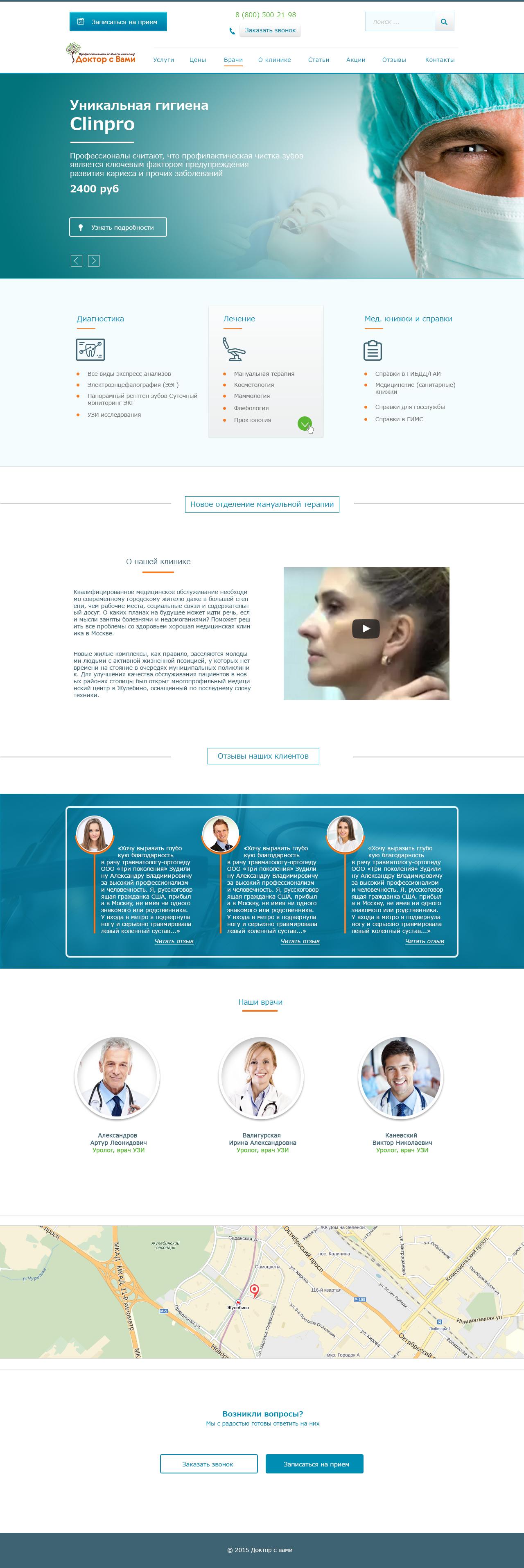 Дизайн для клиники