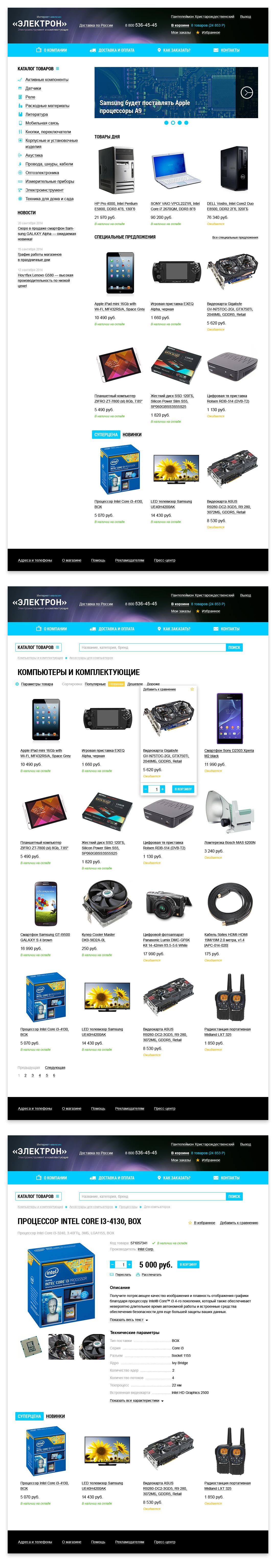Интернет-магазин «Электрон»