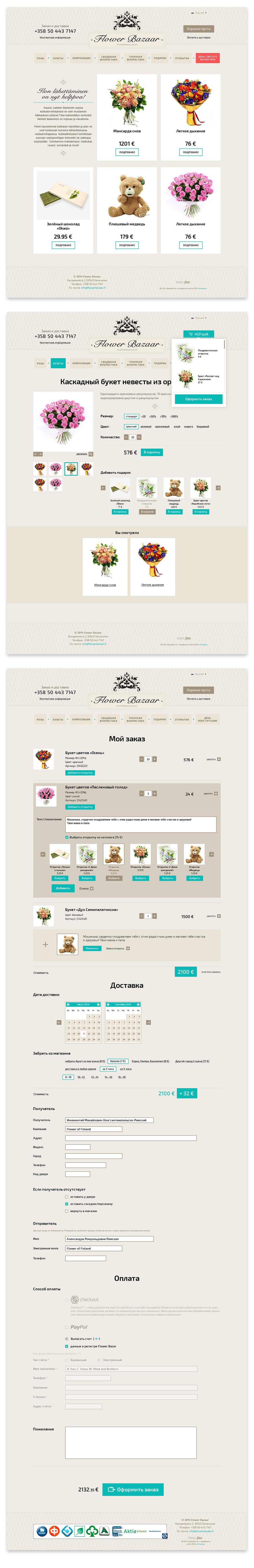 Финский интернет-магазин «Flower Bazaar»