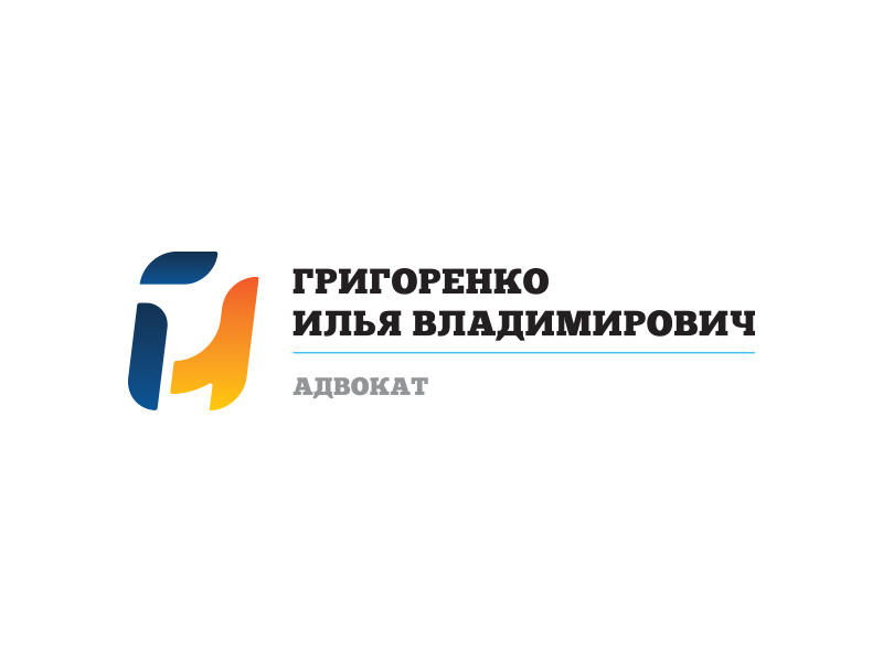 Логотип для адвоката Григоренко Ильи Владимировича