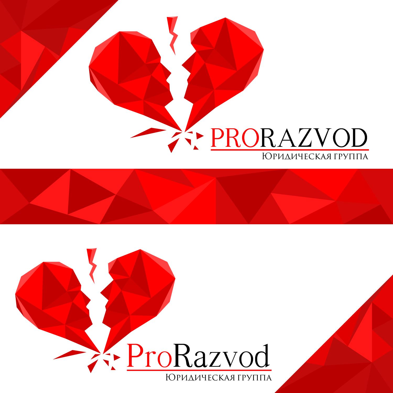 Логотип и фирм стиль для бракоразводного агенства. фото f_143587882bec644d.png
