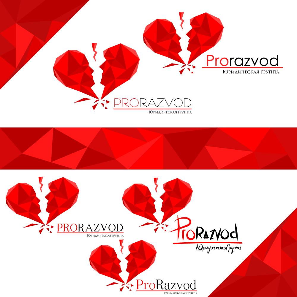 Логотип и фирм стиль для бракоразводного агенства. фото f_301587871e1c5526.png