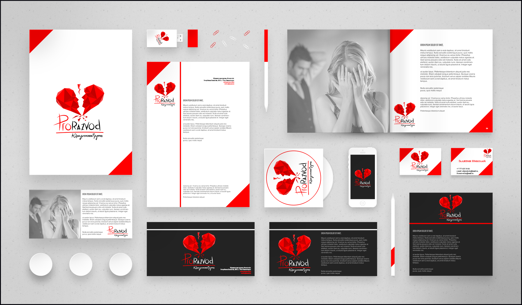 Логотип и фирм стиль для бракоразводного агенства. фото f_867587713a8501e4.png