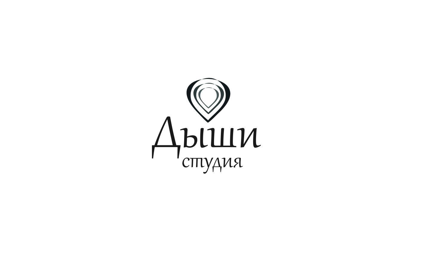 """Логотип для студии """"Дыши""""  и фирменный стиль фото f_92256f25c9926b92.jpg"""