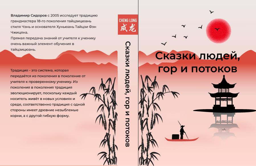 Обложка для книги фото f_4635ecd032888b94.png