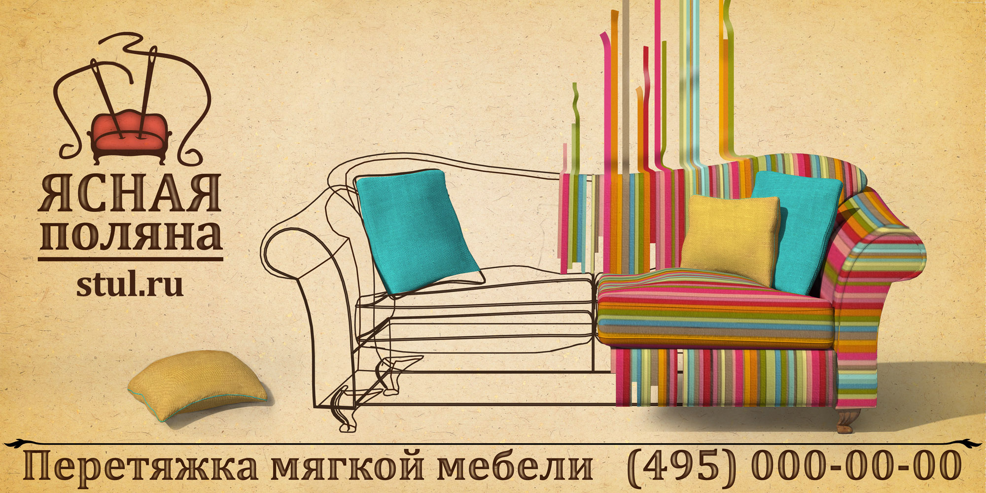 логотип и дизайн для билборда фото f_12754a05cc7e0c7d.jpg